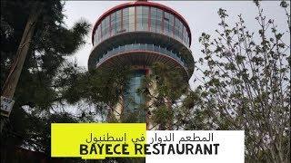 المطعم الدوار فى اسطنبول ابريل 2019 Bayece Restaurant