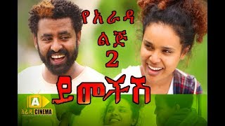 Yemechish Ye Arada Lij 2 - Ethiopian Movie Trailer