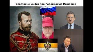 Советские мифы о РИ. Земля. Промышленность. Царские долги. Русофоб Сталин