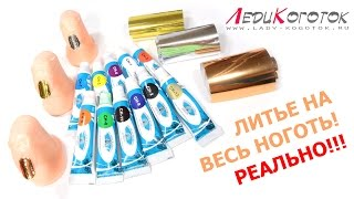 Литьё на весь ноготь! Реально!!!(Купить качественные ногтевые товары: http://lady-kogotok.ru Группа VK