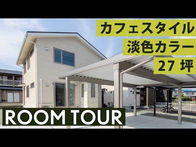 【ルームツアー】27坪×3LDK淡色カラーで大人か...
