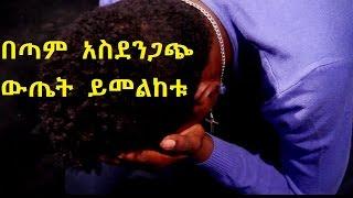 Yemaleda Kokeboch የማለዳ ኮኮቦች : ምዕራፍ 3 ክፍል 25 A