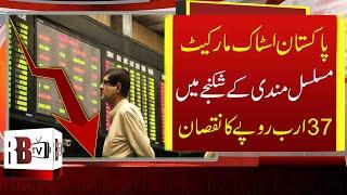 PAKISTAN STOCK EXCHANGE: PSX Witnesses Bearish Trend, KSE 100-Index Drops Down | Stock Market Trade