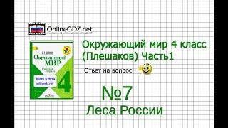 Задание 7 Леса России - Окружающий мир 4 класс (Плешаков А.А.) 1 часть