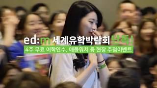 [1월 코엑스] edm세계유학박람회 역대급 혜택