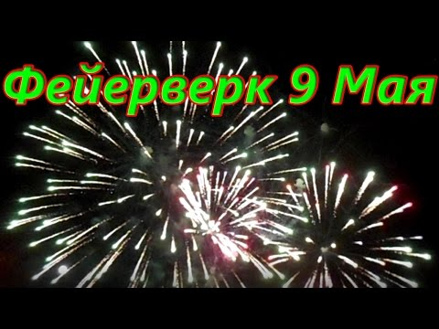 9 Мая - День Победы -