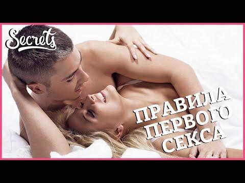 7 ПРАВИЛ ПЕРВОГО СЕКСА – Как сделать первый секс незабываемым! [Secrets Center]