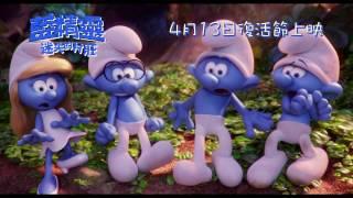 [電影預告]《藍精靈:迷失的村莊》Smurfs: The Lost Village 4月13日.復活節獻映