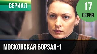 Московская борзая 1 сезон 17 серия - Мелодрама | Фильмы и сериалы - Русские мелодрамы