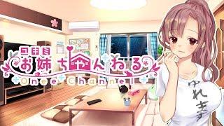 [LIVE] 【Live#152】ユキミお姉ちゃんの休日お昼のまったり雑談