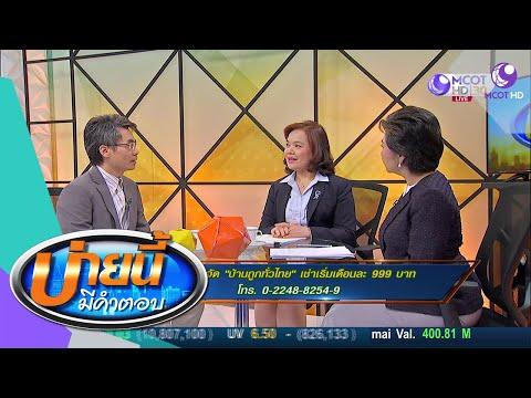 """การเคหะ จัด """"บ้านถูกทั่วไทย"""" เช่าเริ่มเดือนละ 999 บาท - วันที่ 17 Jan 2020"""