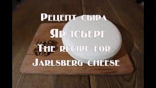 Рецепт сыра  Ярлсберг The recipe for Jarlsberg cheese