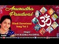 Anuradha Paudwal Hindi Devotional Songs | Audio Jukebox Full Song Volume 2| video