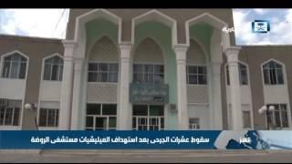 استهداف مستشفى الروضة في تعز بقصف مدفعي من قبل الانقلابيين