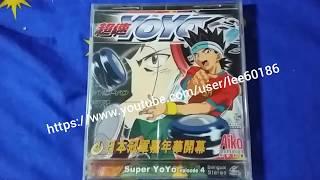 超速搖搖#超速YOYO #Vol.4 #超速スピナー#日本冠軍嘉年華開幕#愛子動畫#...