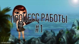ПРОЦЕСС ФОТОШОП РАБОТЫ #1|Аватария