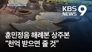 """""""훈민정음 해례본 상주본 소유자는 국가""""…""""천억 받아야 줄 것"""" / KBS뉴스(News)"""