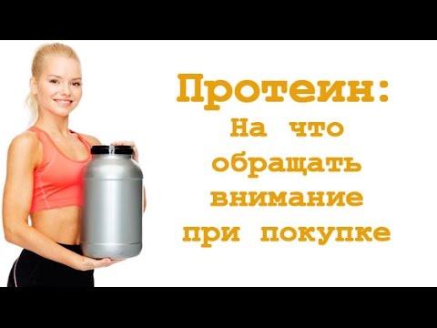 Протеин с низким содержанием жиров и углеводов