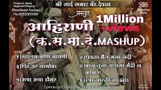 #आहिराणी_क_स_मा_दे_Mashup_Mp3/ Aahirani Ka.Sa.Ma.De. Mashup Mp3. Shree Sai Samrat Studio Deola