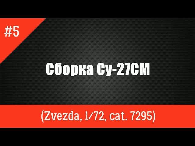 Сборка Су-27СМ - Звезда 1:72 - шаг 5.