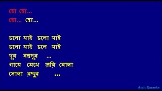 Cholo jai chole jai - Kishore Kumar Bangla Karaoke with Lyrics
