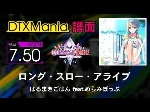 【DTXMania】 ロング・スロー・アライブ / はるまきごはん feat.めらみぽっぷ 【CHUNITHM チュウニズム】