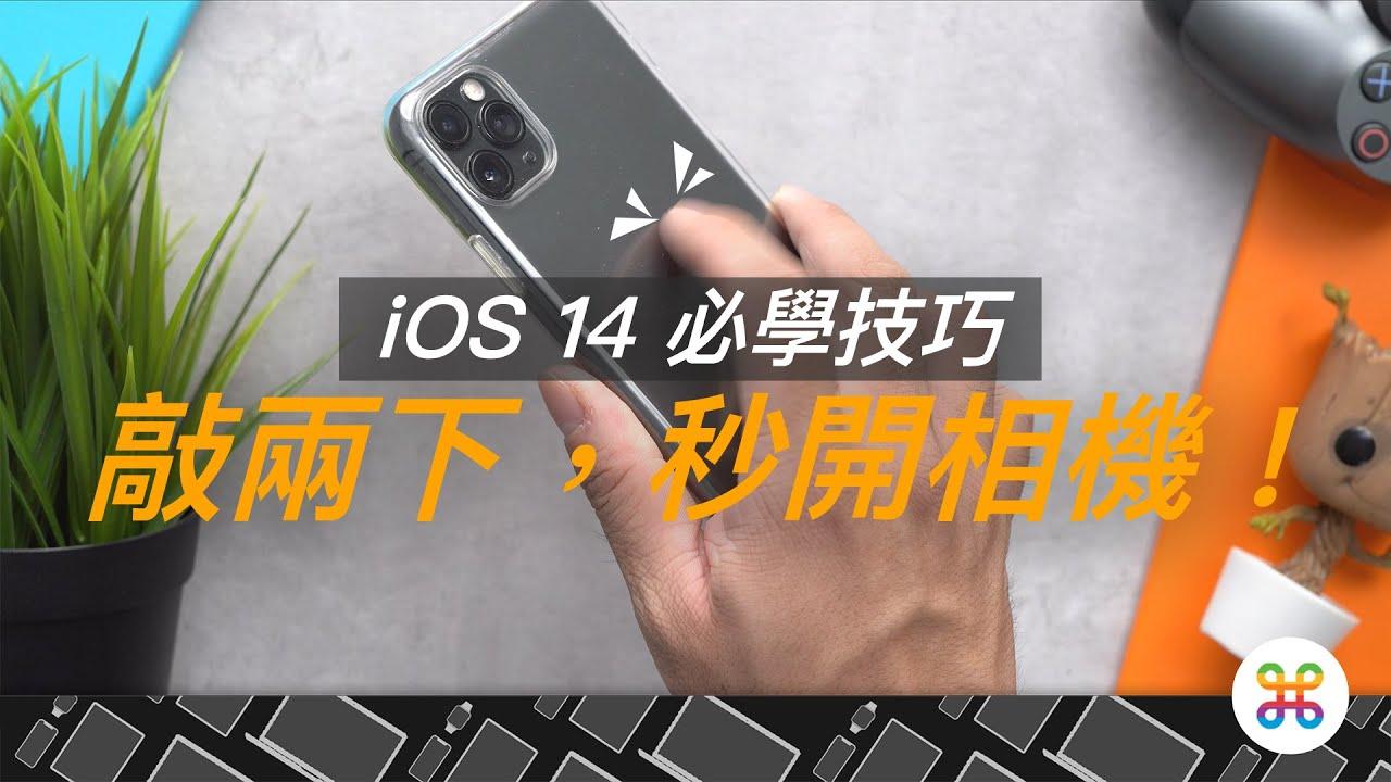 iOS 14 必學秘技!讓你在任何 App 中一秒開相機!?
