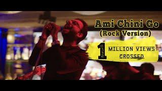 Ami Chini Go - Rock Version | Adda | Soumitra | Saayoni | Sourav | Indrasish | Suvam | Joydeep