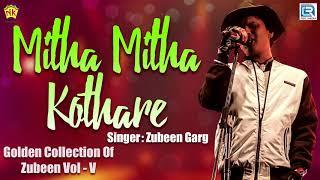 Mitha Mitha Kothare - Full Audio   মিঠা মিঠা কথাৰে   Assamese Old Hit Song   Uroniya Mon   Love Song