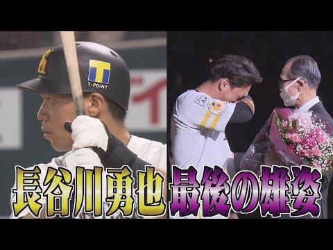 ももスポ★【打撃一閃】長谷川勇也 最後の勇姿ー引退試合&セレモニー(2021/10/21) テレビ西日本
