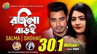 Rongila Baroi🌷রঙ্গিলা বাড়ই🌷Salma & H P Shohag | New Bangla Romantic song 2020 | Music Video #