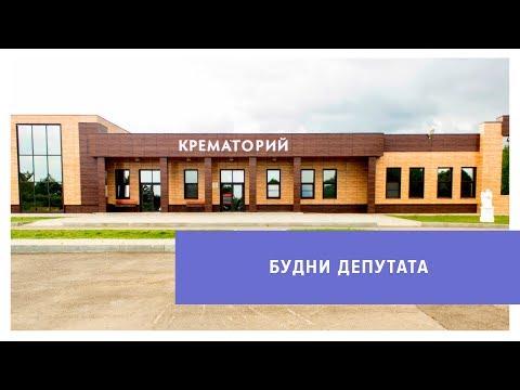Будни депутата | Появится ли в Ставрополе крематорий?