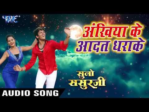 Ankhiya Ke Aadat Dharake - Suno Sasurji - Rishabh Kashyap,Tanu - Bhojpuri Hit Songs 2018 New