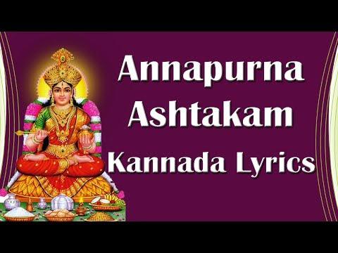 Annapurna Ashtakam  Kannada Lyrics - Devotional Lyrics - Easy to Learn - BHAKTHI