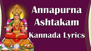 Annapurna Ashtakam  Kannada Lyrics - Devotional Lyrics - Easy to Learn - BHAKTHI