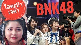เบื้องหลังBNK48VSเหล่าโอตะ!!! | Kimi wa Melody - BNK48  | เจด้าพาซน | Jayda story