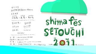 shima fes SETOUCHI 2011 〜百年つづく、いのちのフェス〜 CM