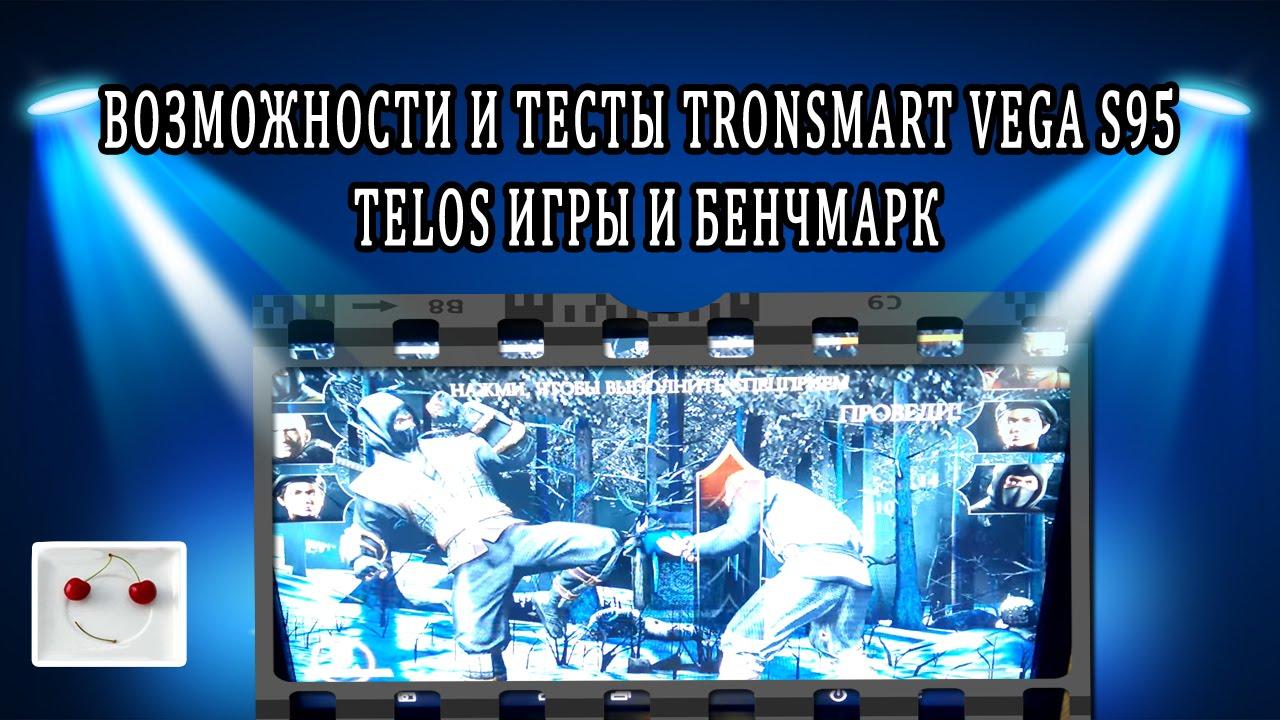 Возможности и тесты Tronsmart Vega S95 Telos игры и ...