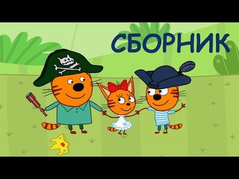Три Кота | Сборник веселых серий | Мультфильмы для детей 2021