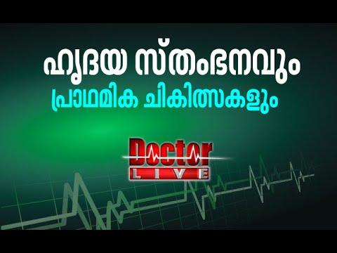 First Aid For Cardiac Arrest | ഹൃദയ സ്തംഭനവും പ്രാഥമിക ചികിത്സകളും | Doctor Live 24 Dec 2015