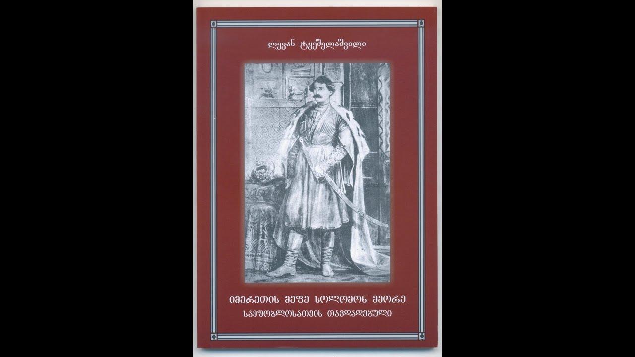 ახალი წიგნი წმინდა მეფე სოლომონ IIზეისტორიკოსი ლევან ტყეშელაშვილი
