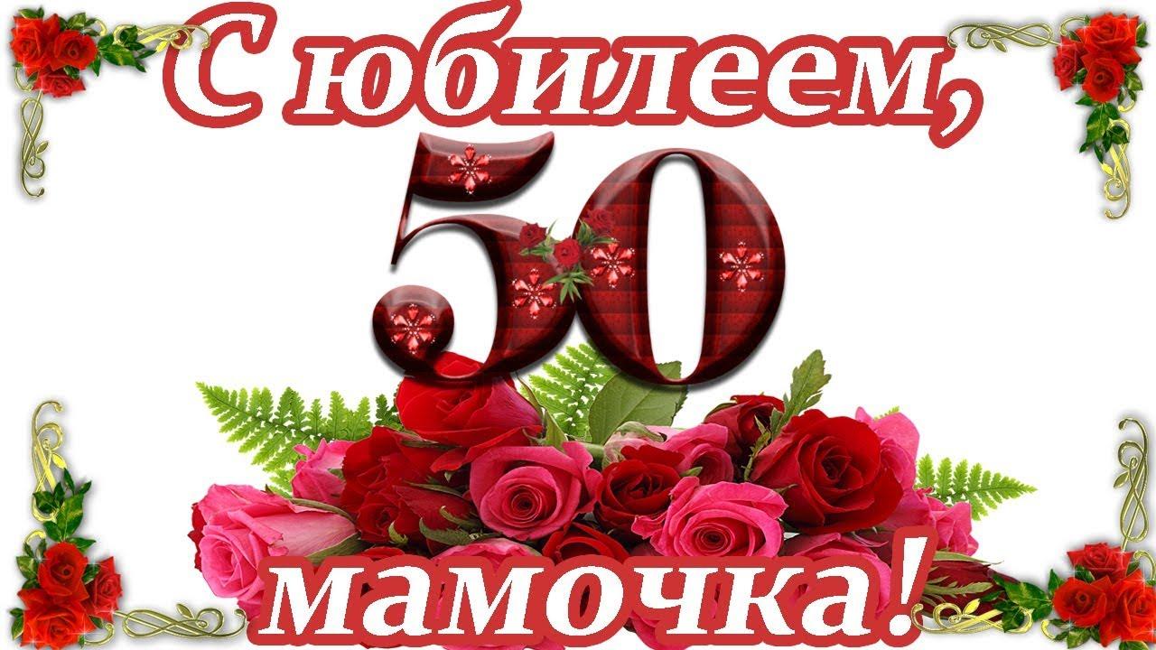 Поздравление с днем рождения любимой маме 50 лет