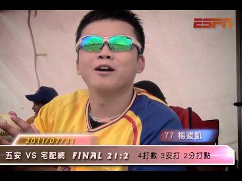 2011 07 31 五安對宅配網 21:2 訪問楊竣凱
