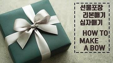 선물포장 십자리본매기 / 리본예쁘게묶는법 / Gift wrapping #선물포장