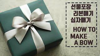 선물포장 십자리본매기 / 리본예쁘게묶는법 / Gift …