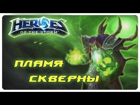видео: Гайд - Гулдан ● билд - пламя скверны ● геймплей heroes of the storm