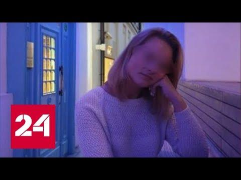 Подробности убийства студентки в Домодедово - Россия 24