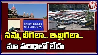 సమ్మె చట్టవిరుద్ధమని చెప్పడం మా పరిధిలో లేదు : హైకోర్టు | V6 Telugu News