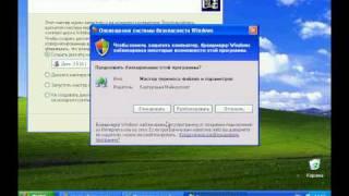 Настройка параметров безопасности Windows XP