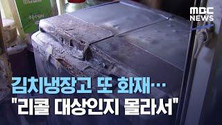 """김치냉장고 또 화재…""""리콜 대상인지 몰라서&q…"""